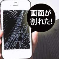iphoneのガラス修理