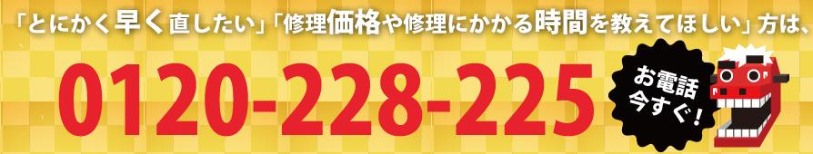 iphone修理店への電話番号は058-215-0497