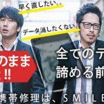 岐阜のiPhoneはiPhone修理Smiles岐阜店トップ画像
