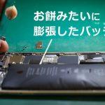 膨張してしまったiPhoneのバッテリー写真