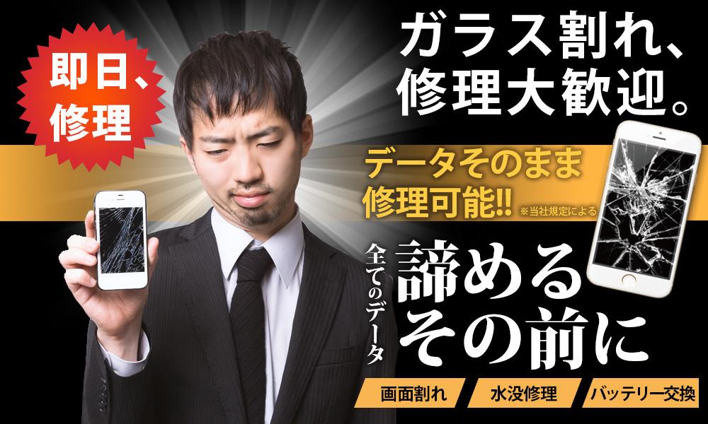 iPhone5C修理はSMILES!バナー