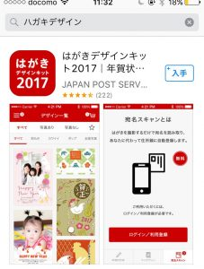 ハガキデザインキットアプリ画像