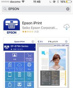エプソン印刷用アプリ