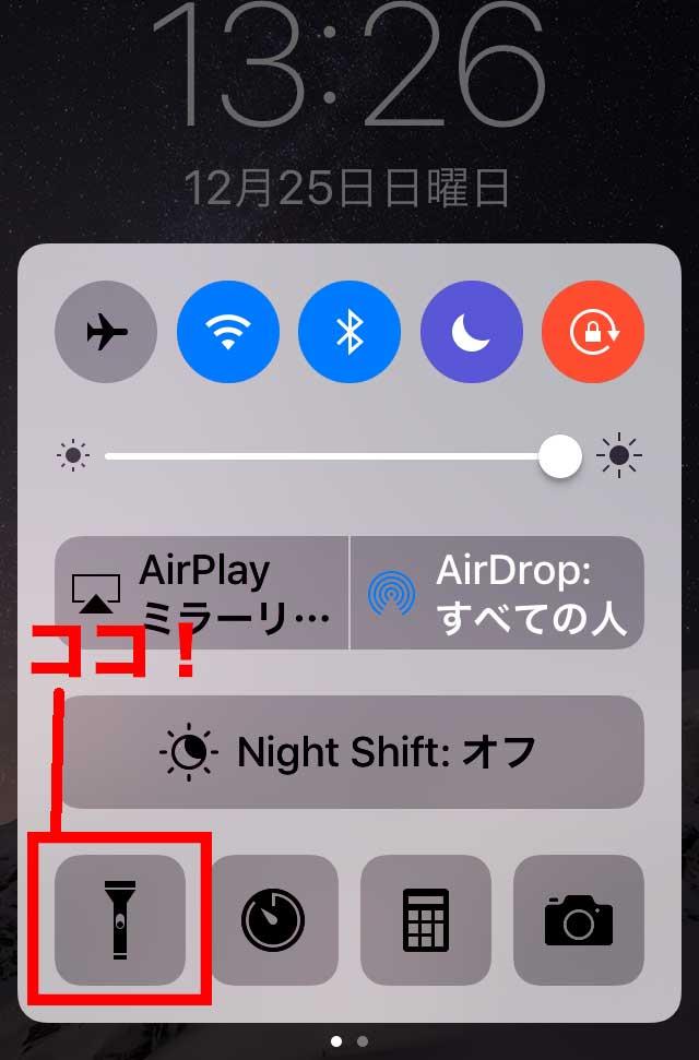 アイフォンのライトを使うためのボタン位置を教える画像