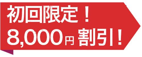 初回限定、修理金額8000円割引
