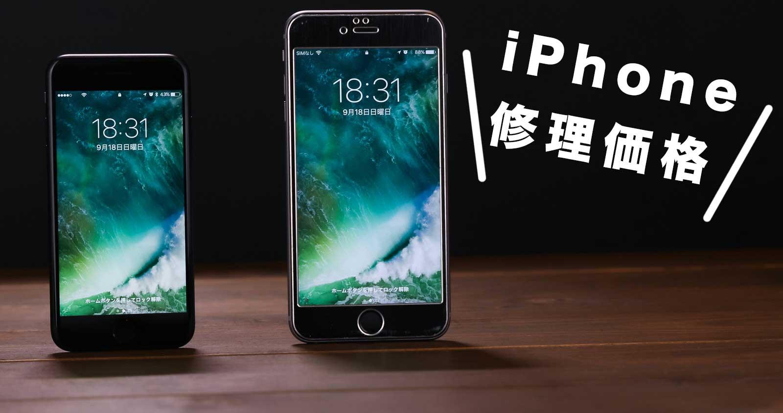 納得のiPhone修理価格をまとめてみました