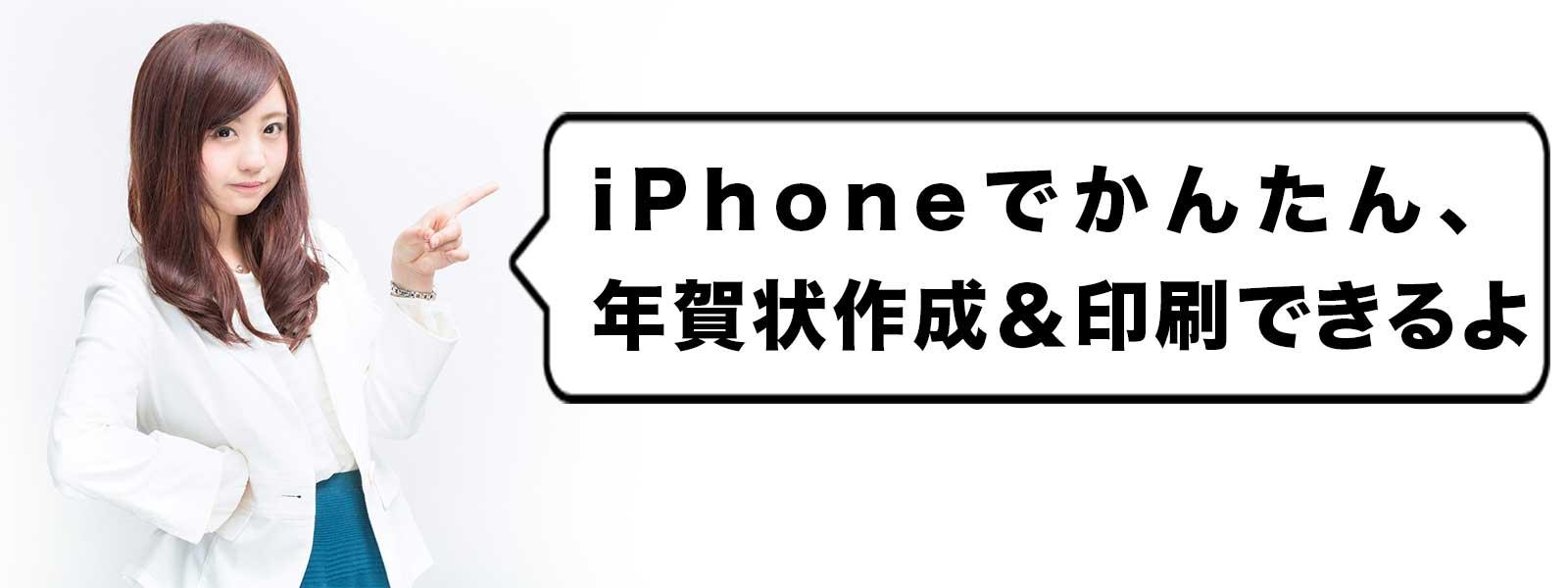 iPhoneでかんたん!年賀状作成
