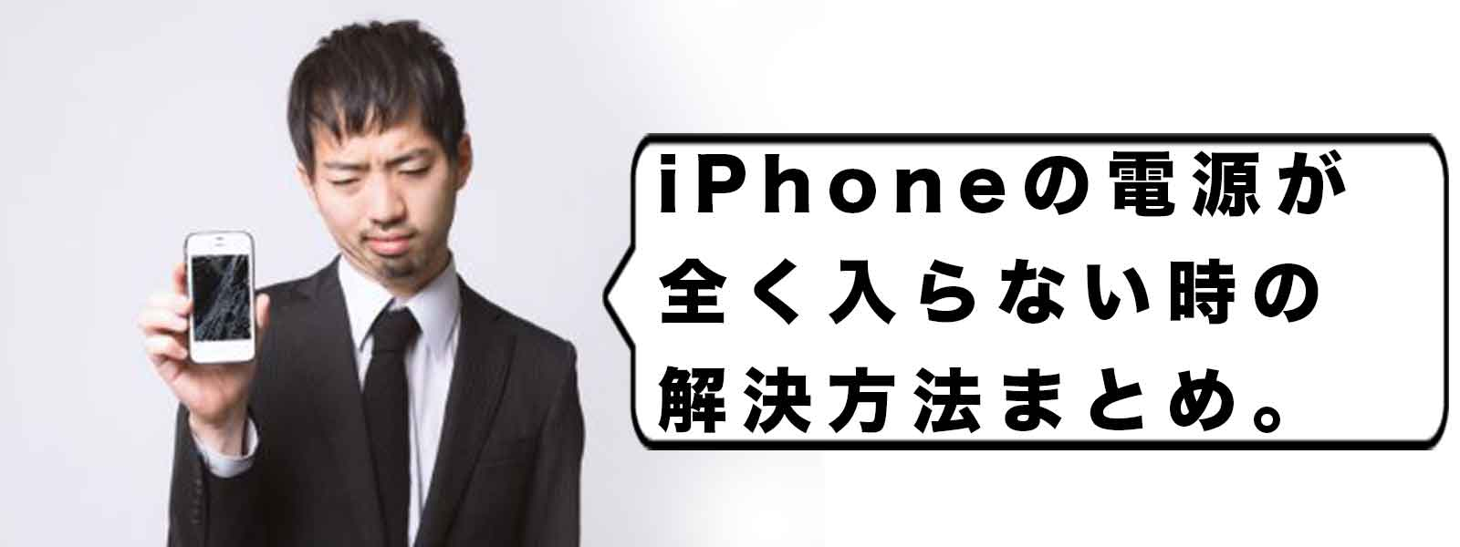 iPhone電源が入らない時の解決方法まとめ