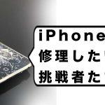 iPhoneを自分で修理したいものたちに贈る