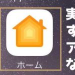 ホームアプリ外観