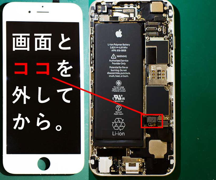 自分でiPhoneを修理する際の手順