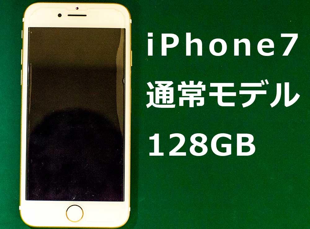 iPhone7の外装、外観は6シリーズと大差がないように思える。
