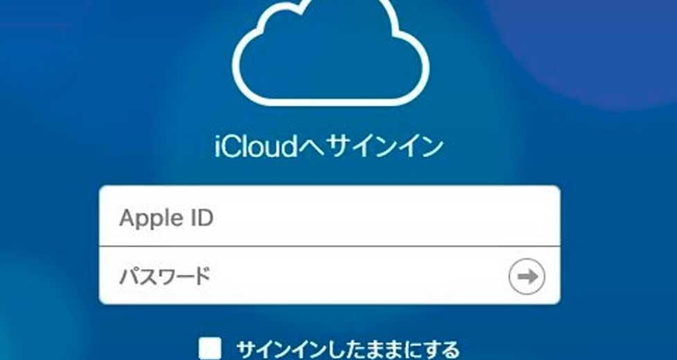 iCloud.comの画面