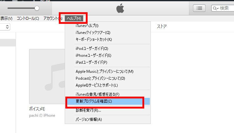 iTunesを最新版に更新する方法